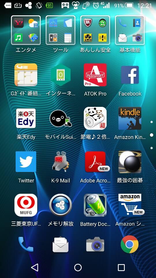 smartphone-gamen-01