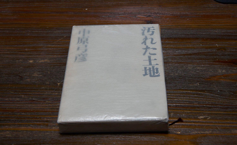 yogoreta-tochi
