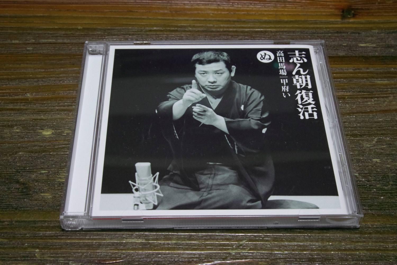 shincho-takatanobaba