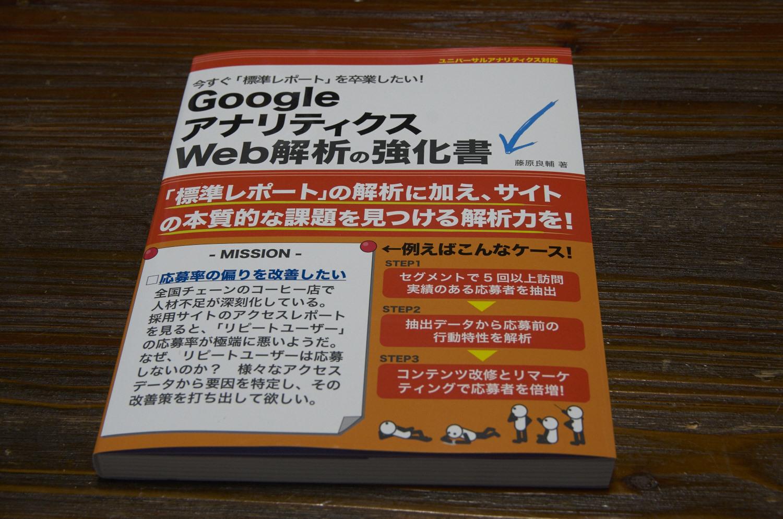 GoogleアナリティクスWeb解析の強化書