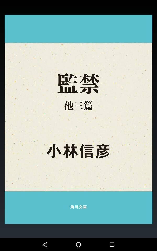 小林信彦の「監禁」