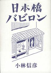 小林信彦の「日本橋バビロン」