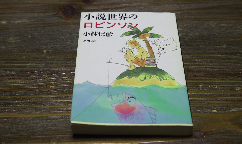 小林信彦の「小説世界のロビンソン」