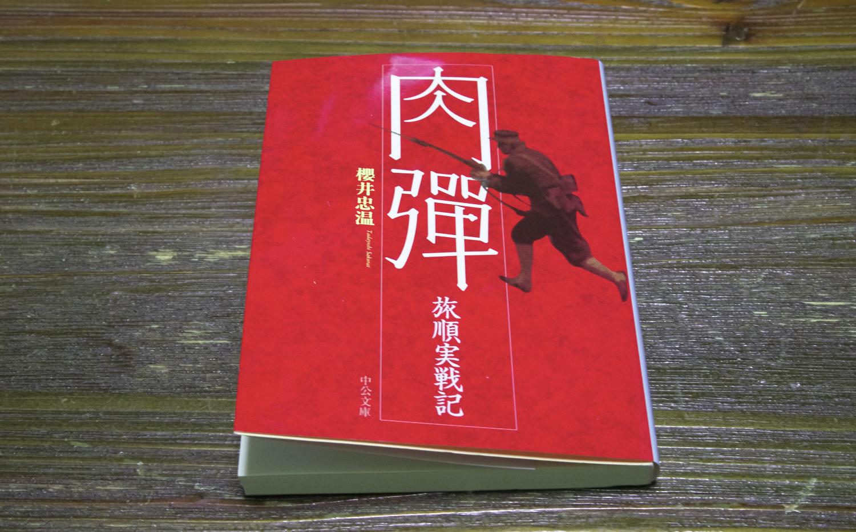 櫻井忠温の「肉弾」