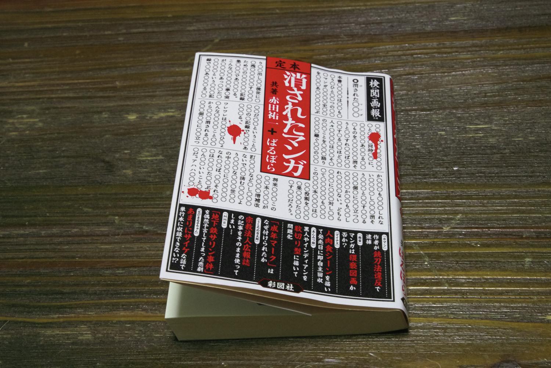 赤田祐一+ばるぼら共著の「定本 消されたマンガ」