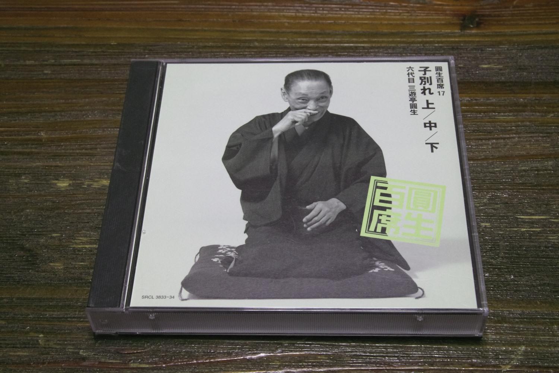 三遊亭圓生の「子別れ 上/中/下」