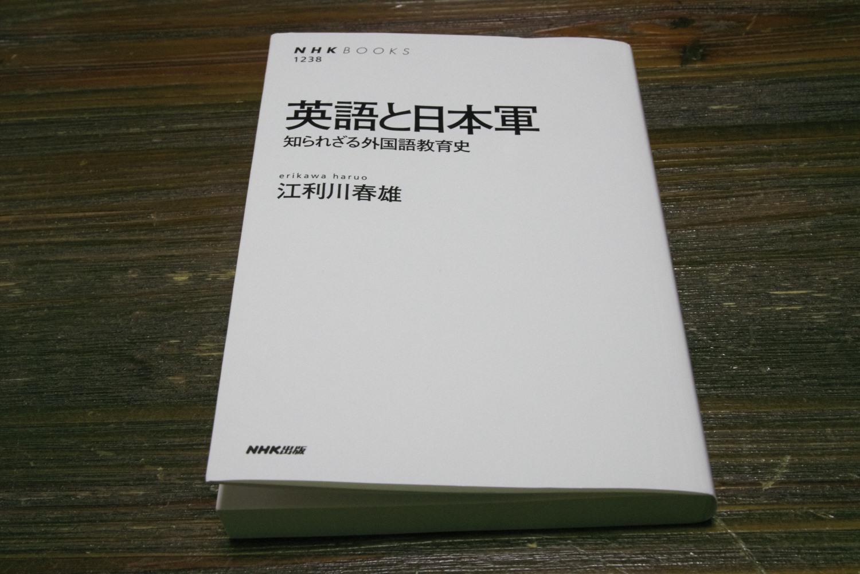 江利川春雄の「英語と日本軍―知られざる外国語教育史」