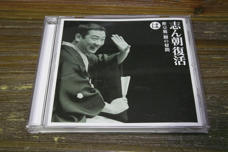 古今亭志ん朝の「酢豆腐、鰻の幇間」