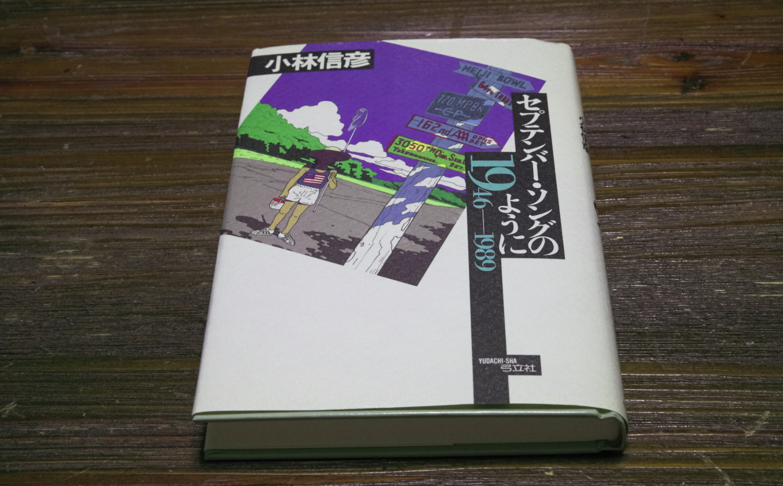 小林信彦の「セプテンバー・ソングのように 1946-1989」