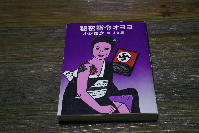 小林信彦の「秘密指令オヨヨ」