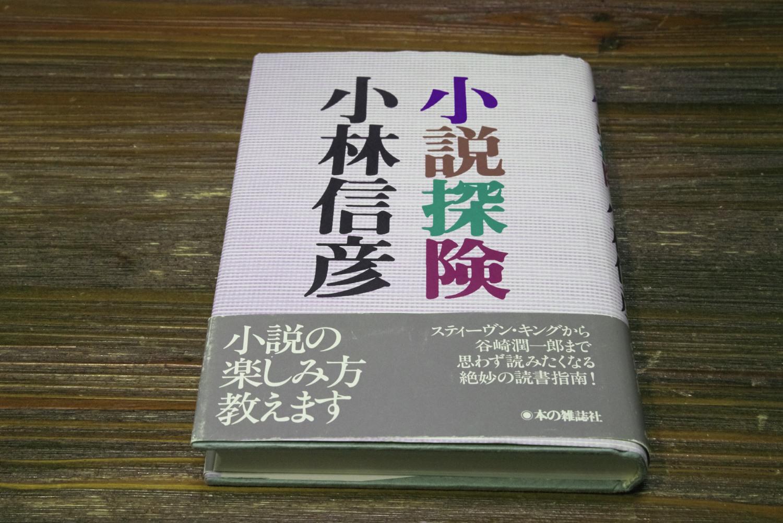 小林信彦の「小説探検」