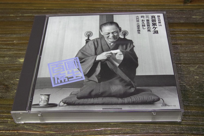 三遊亭圓生の「真景累ヶ淵~豊志賀の死」