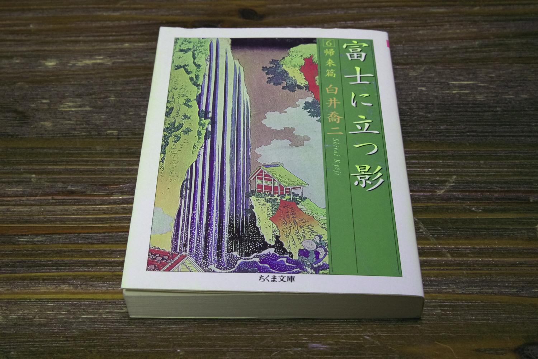 白井喬二の「富士に立つ影」[6](帰来篇)