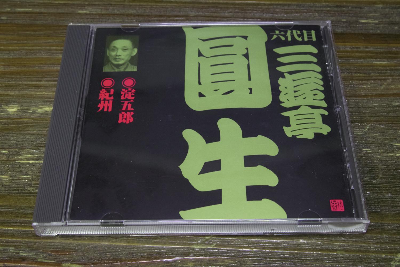 三遊亭圓生の「淀五郎、紀州」