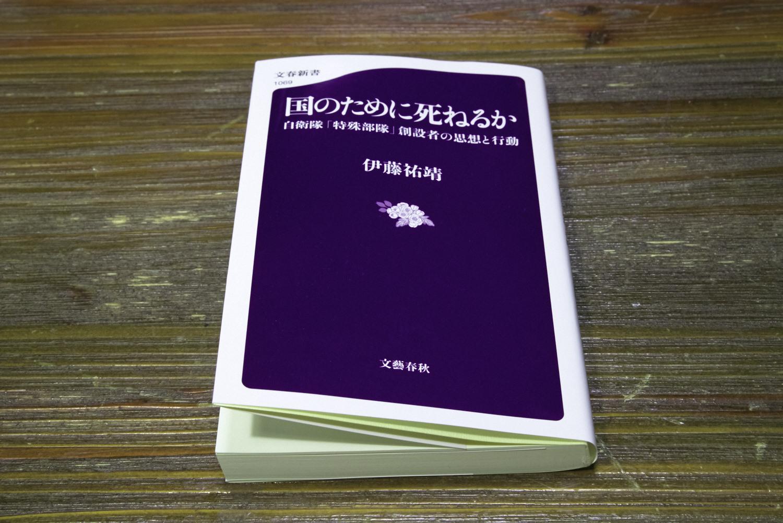 伊藤祐靖の「国のために死ねるか 自衛隊『特殊部隊』創設者の思想と行動」