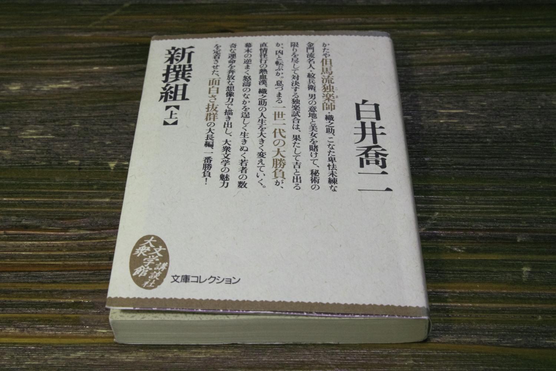 白井喬二の「新撰組」[上]