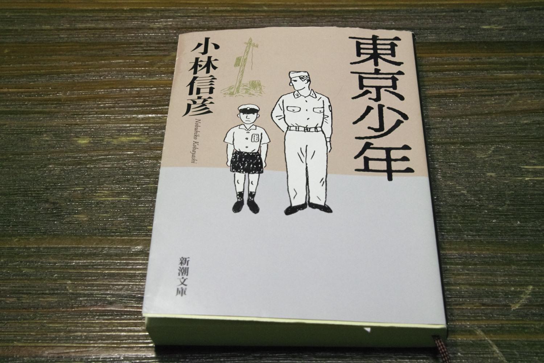 小林信彦の「東京少年」