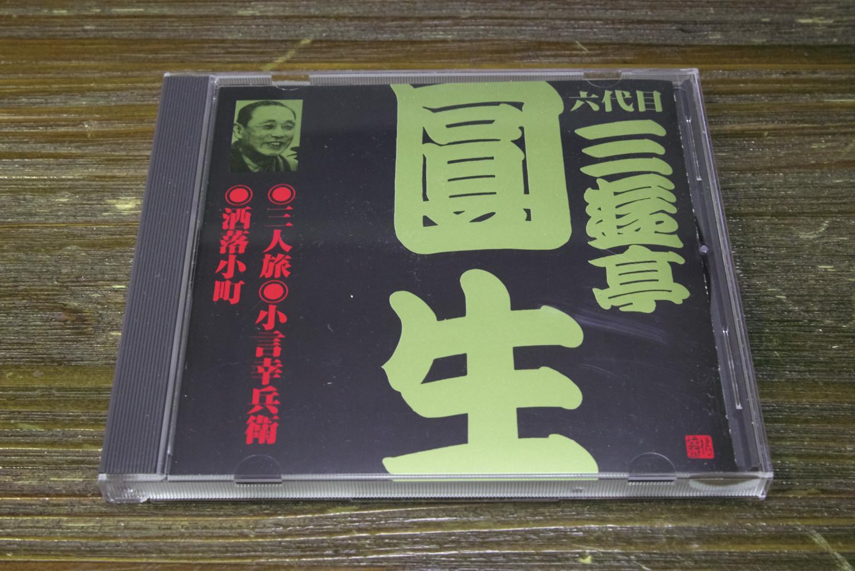 三遊亭圓生の「三人旅、小言幸兵衛、洒落小町」