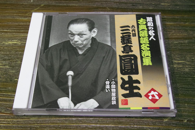 三遊亭圓生の「小間物屋政談、骨違い」