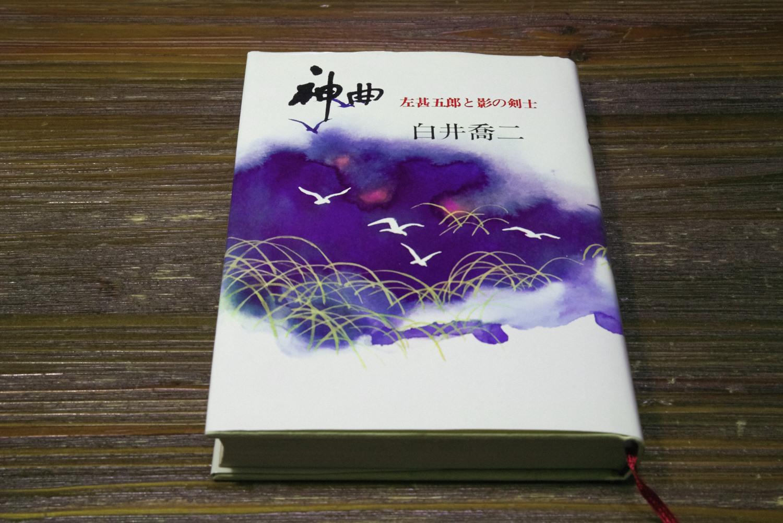 白井喬二の「神曲 左甚五郎と影の剣士」