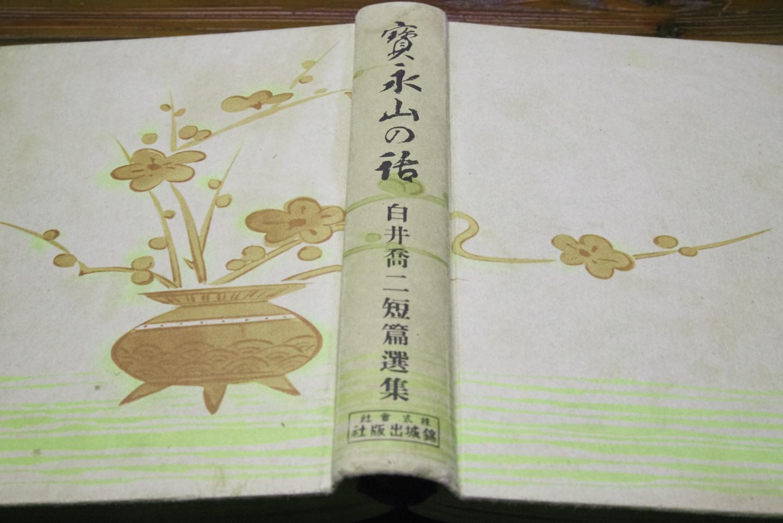 白井喬二の「寶永山の話」