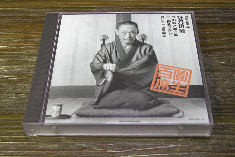 三遊亭圓生の「牡丹灯籠~お露と新三郎」