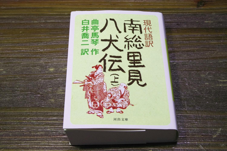 曲亭馬琴作、白井喬二訳の「南総里見八犬伝」(上)