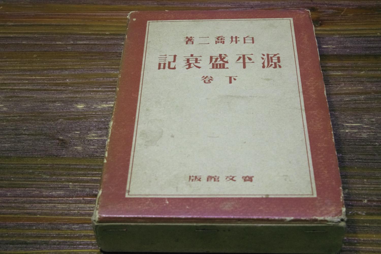 白井喬二の「源平盛衰記」(下)