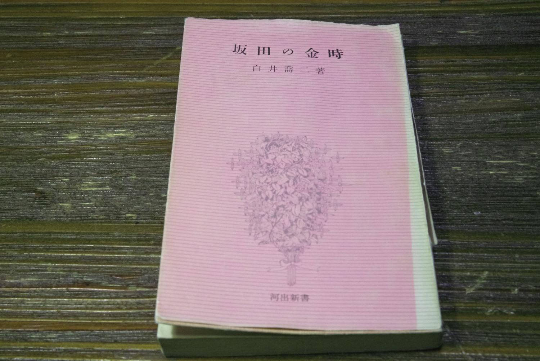 白井喬二の「白井喬二 戦後作品集 天の巻 坂田の金時」