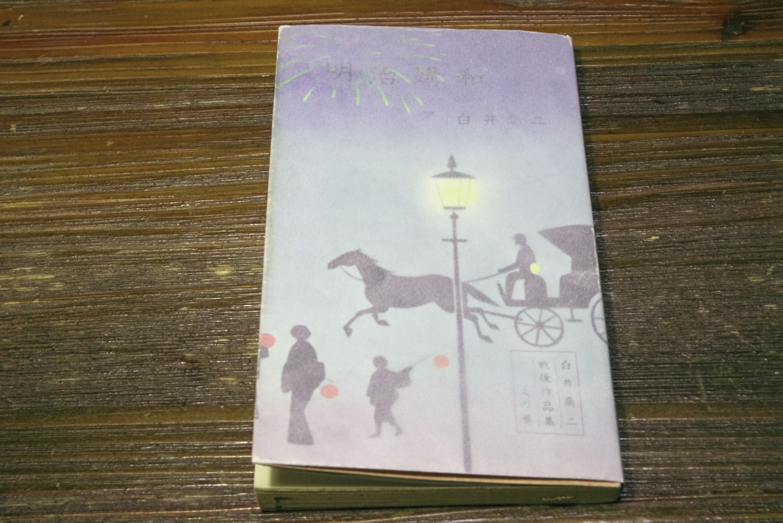 白井喬二の「白井喬二 戦後作品集 人の巻 明治媾和」