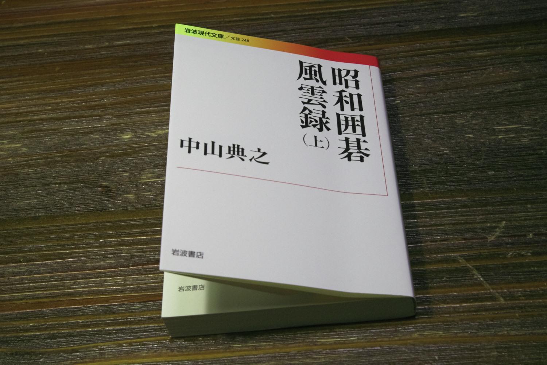 中山典之の「昭和囲碁風雲録」(上)