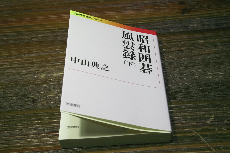 中山典之の「昭和囲碁風雲録」(下)