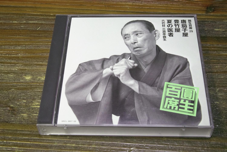 三遊亭圓生の「唐茄子屋」