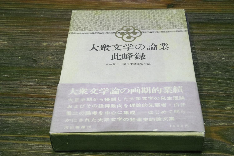 白井喬二の「大衆文学の論業 此峰録」