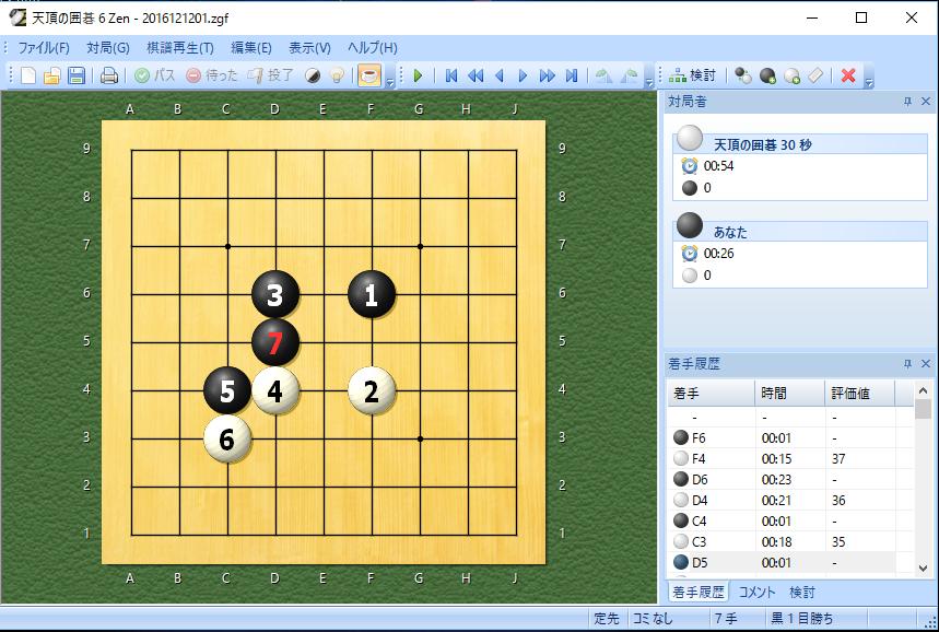 天頂の囲碁6との九路盤対局