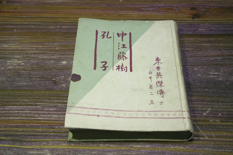 白井喬二の「中江藤樹・孔子」