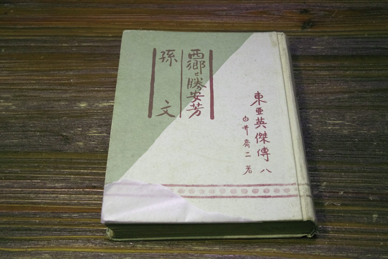 白井喬二の「西郷と勝安芳・孫文」
