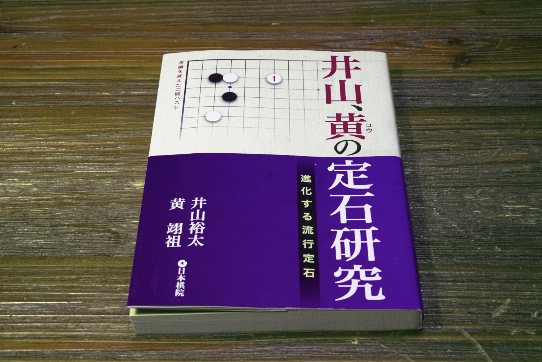 井山裕太、黄翊祖の「井山、黄の定石研究 進化する流行定石」