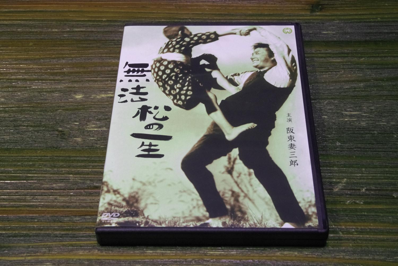 稲垣浩監督の「無法松の一生」(1943年)