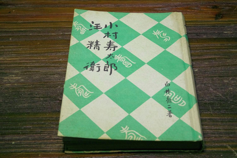白井喬二の「小村寿太郎・汪精衛」