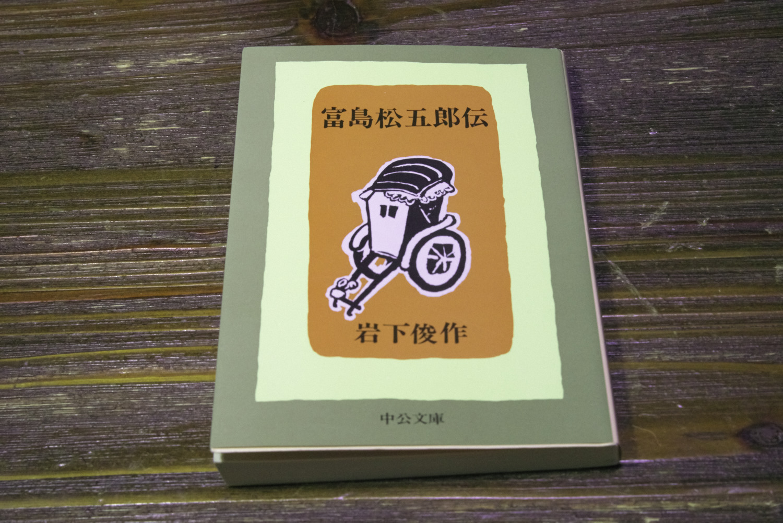 岩下俊作の「富島松五郎伝」