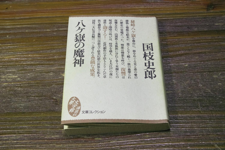 国枝史郎の「八ヶ岳の魔神」