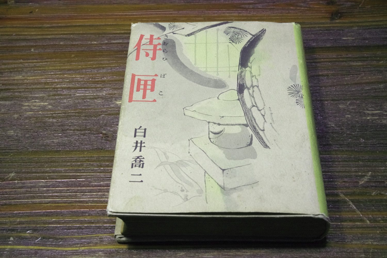 白井喬二の「侍匣」