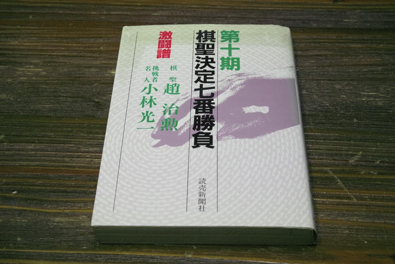 読売新聞社の「第十期棋聖決定七番勝負 激闘譜」