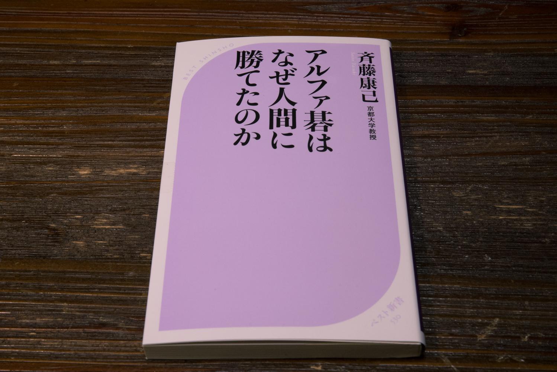斉藤康己の「アルファ碁はなぜ人間に勝てたのか」