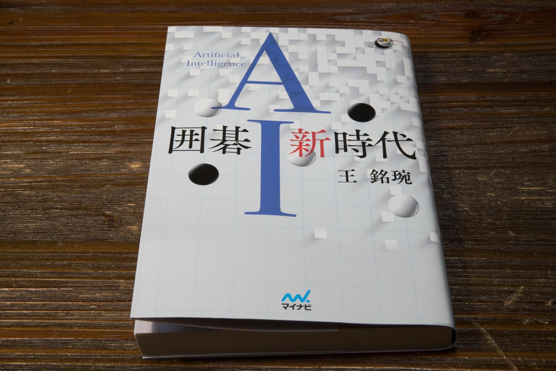 王銘エン9段の「囲碁AI新時代」