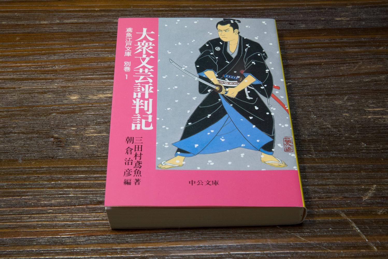 三田村鳶魚の「大衆文藝評判記」