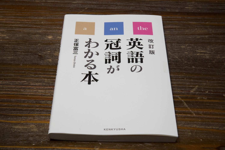 正保富三の「英語の冠詞がわかる本」