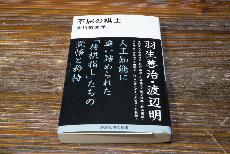 大川慎太郎の「不屈の棋士」