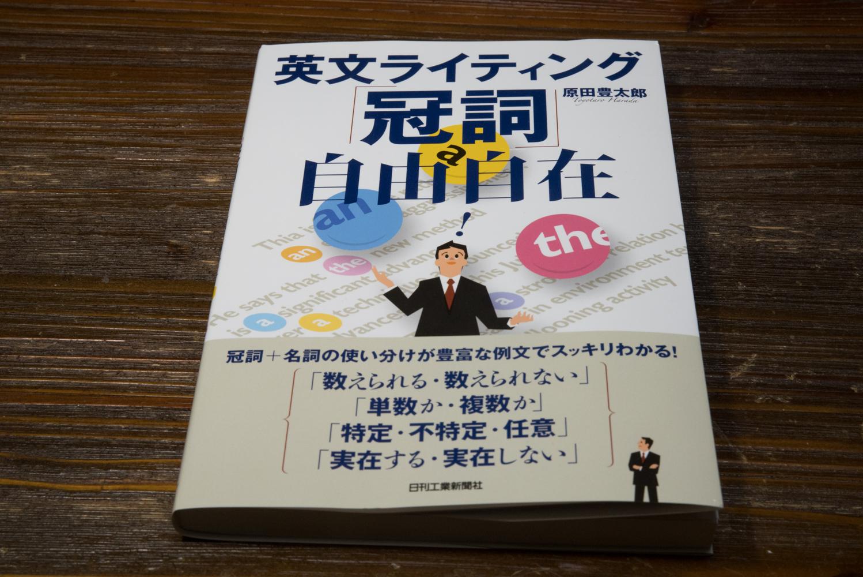 原田豊太郎の「英文ライティング『冠詞』自由自在」